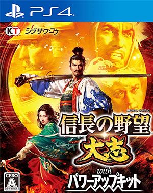信長の野望・大志 with パワーアップキット PlayStation 4