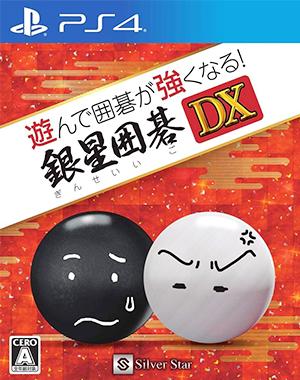 遊んで囲碁が強くなる!銀星囲碁DX PlayStation 4