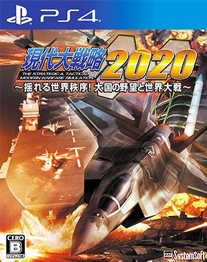 現代大戦略2020 揺れる世界秩序! 大国の野望と世界大戦 PlayStation 4