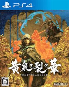 黄泉ヲ裂ク華 PlayStation 4