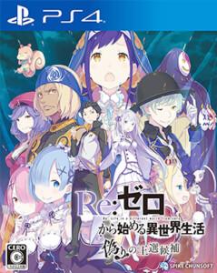 Re:ゼロから始める異世界生活 偽りの王選候補 PlayStation 4