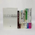 某大学へ書籍 約500冊を出張買取に行って来ました。心理学・仏教・宗教