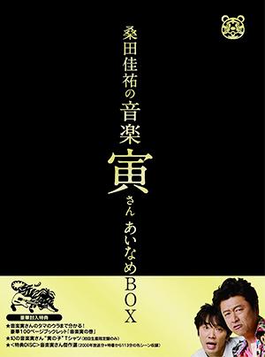 桑田佳祐 「桑田佳祐の音楽寅さん〜MUSIC TIGER〜」あいなめBOX DVD