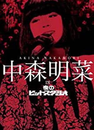 中森明菜 in 夜のヒットスタジオ(BOXセット) DVD