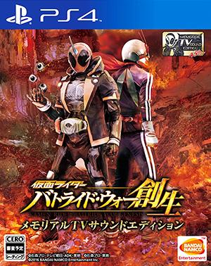仮面ライダー バトライド・ウォー 創生 メモリアルTVサウンドエディション PlayStation 4