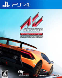 アセットコルサ アルティメット・エディション PlayStation 4
