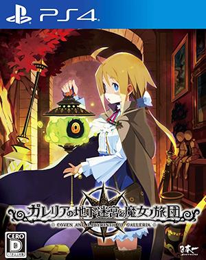 ガレリアの地下迷宮と魔女ノ旅団 PlayStation 4