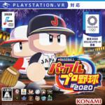 eBASEBALLパワフルプロ野球2020 PlayStation 4