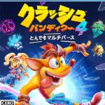 クラッシュ・バンディクー4:とんでもマルチバース PlayStation 4
