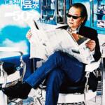 井上陽水 50周年記念ライブツアー「光陰矢の如し」少年老い易く 学成り難し DVD