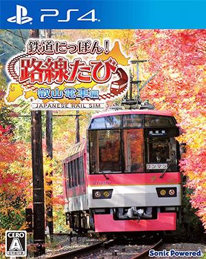 鉄道にっぽん! 路線たび 叡山電車編 PlayStation 4