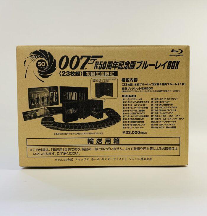 群馬県太田市 50周年記念Blu-ray-BOX 007 出張買い取りに行ってきました。