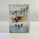 うなぎ完全版 DVD