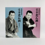 埼玉県春日部市 「落語研究会 古今亭 志ん朝 全集」を出張買取に行って来ました。