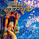 塔の上のラプンツェル MovieNEX Blu-ray+DVD+デジタルコピー+MovieNEXワールド