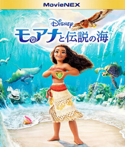 モアナと伝説の海 MovieNEX Blu-ray+DVD+デジタルコピー+MovieNEXワールド