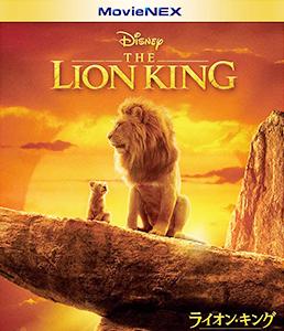 ライオン・キング MovieNEX Blu-ray+DVD+デジタルコピー+MovieNEXワールド