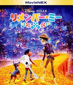 リメンバー・ミー MovieNEX アウターケース付き Blu-ray+DVD+デジタルコピー+MovieNEXワールド