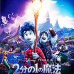 2分の1の魔法 MovieNEX Blu-ray+DVD+デジタルコピー+MovieNEXワールド