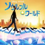 ソウルフル・ワールド MovieNEX Blu-ray+DVD+デジタルコピー+MovieNEXワールド