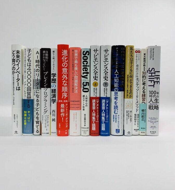 埼玉県熊谷市 心理学・マネジメント・実用書を出張買取しました。