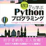 ゼロから学ぶ Python プログラミング Google Colaboratoryでらくらく導入(KS情報科学専門書)