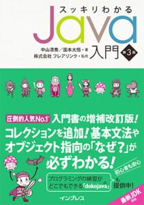 スッキリわかる Java 入門(スッキリシリーズ)