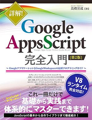 詳解!Google Apps Script完全入門(第2版)GoogleアプリケーションとGoogle Workspaceの最新プログラミングガイド