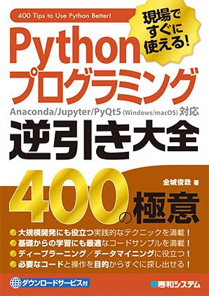 Pythonプログラミング逆引き大全 400の極意