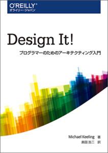 Design It ! プログラマーのためのアーキテクティング入門