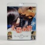 太陽の家 DVD