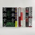 埼玉県さいたま市西区へ書籍300点を出張買取に行ってきました。