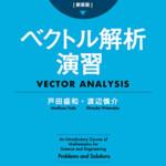 ベクトル解析演習 理工系の数学入門コース 演習 新装版