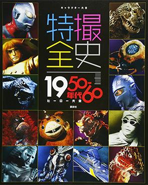 キャラクター大全 特撮全史 1950〜60年代ヒーロー大全
