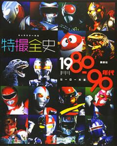 キャラクター大全 特撮全史 1980〜90年代ヒーロー大全