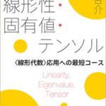 線形性・固有値・テンソル <線形代数>応用への最短コース