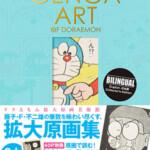 THE GENGA ART OF DORAEMON ドラえもん拡大原画美術館