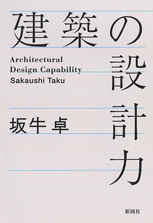 建築の設計力