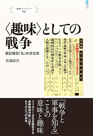 〈趣味〉としての戦争 戦記雑誌『丸』の文化史
