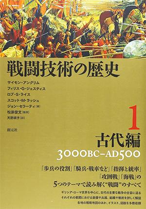 戦闘技術の歴史1 古代編