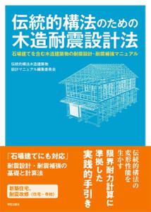 伝統的構法のための木造耐震設計法