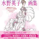 画業65周年 水野英子画集 薔薇の舞踏会