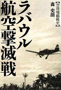 ラバウル航空撃滅戦【空母瑞鶴戦史】