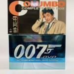 埼玉県久喜市 刑事コロンボ コンプリート DVD-BOX・007 DVD-BOX・フィギュア・模型・ゴルゴ13全巻セットをお譲りいただきました。