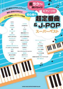 超ラク〜に弾けちゃう!ピアノ・ソロ 初心者の超定番曲 & J-POP スーパーベスト