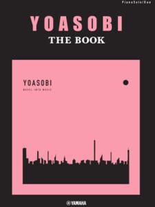 ピアノソロ・連弾 YOASOBI「THE BOOK」